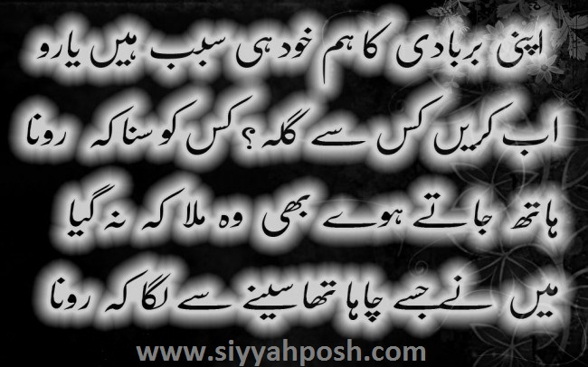 urdu sad poetry for ashiqs