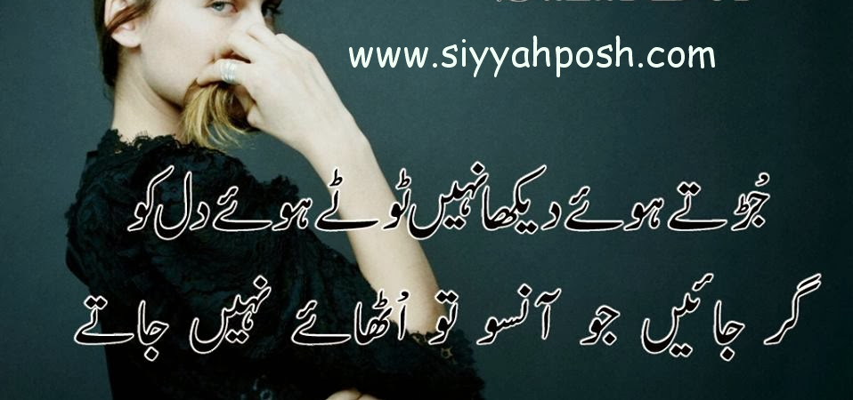 Best Urdu poetry everybody should Read