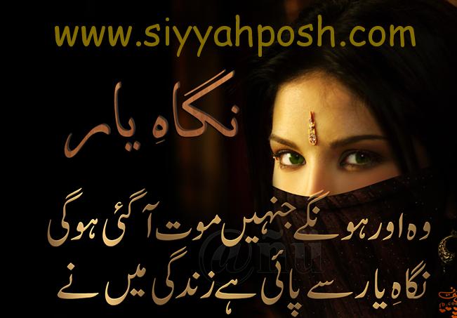 read urdu poetry online
