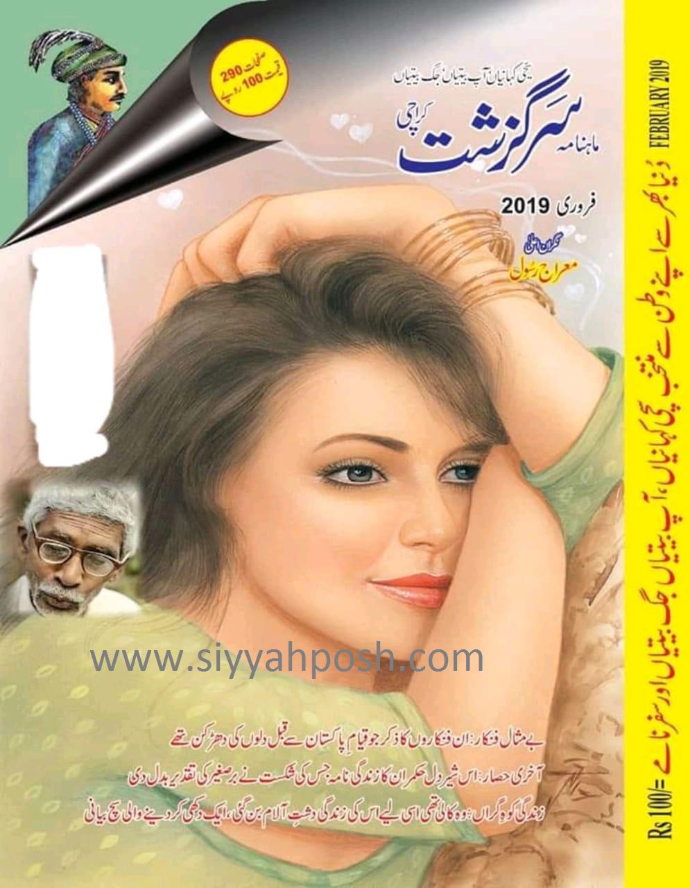 Sarguzasht Digest February 2019