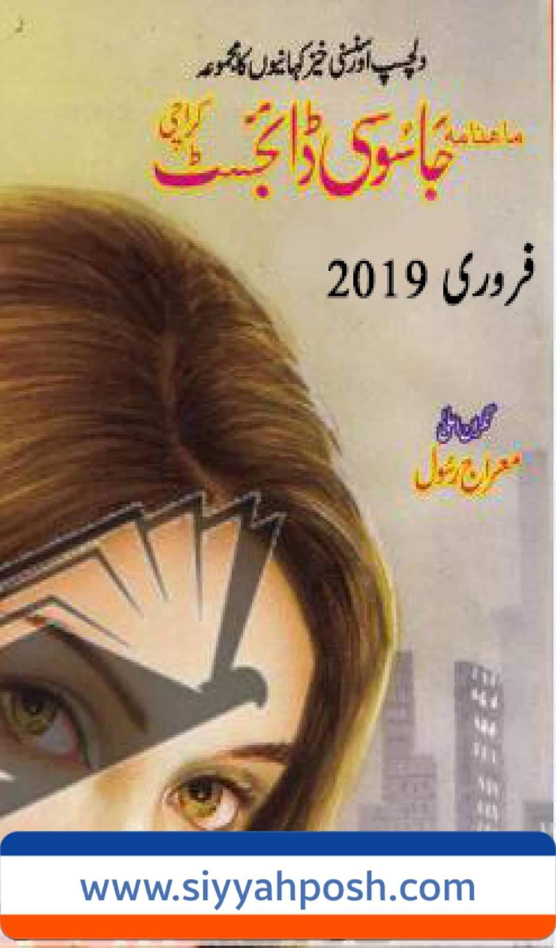 Jasoosi Digest February 2019