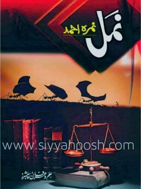 Namal Novel by Nimra Ahmed PDF Free Download