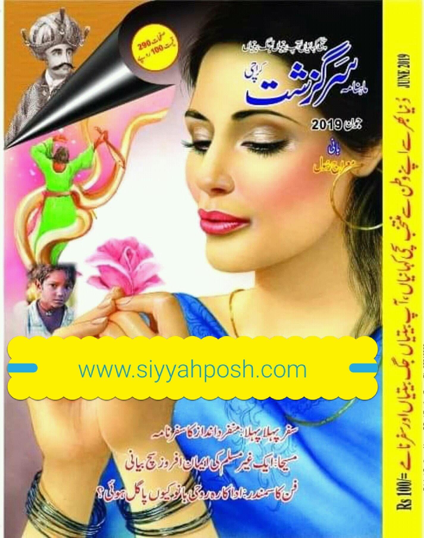 Sarguzasht Digest June 2019