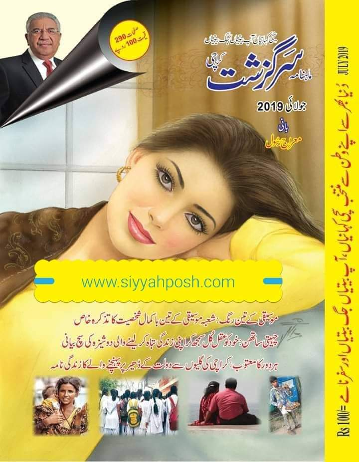 Sarguzasht Digest July 2019