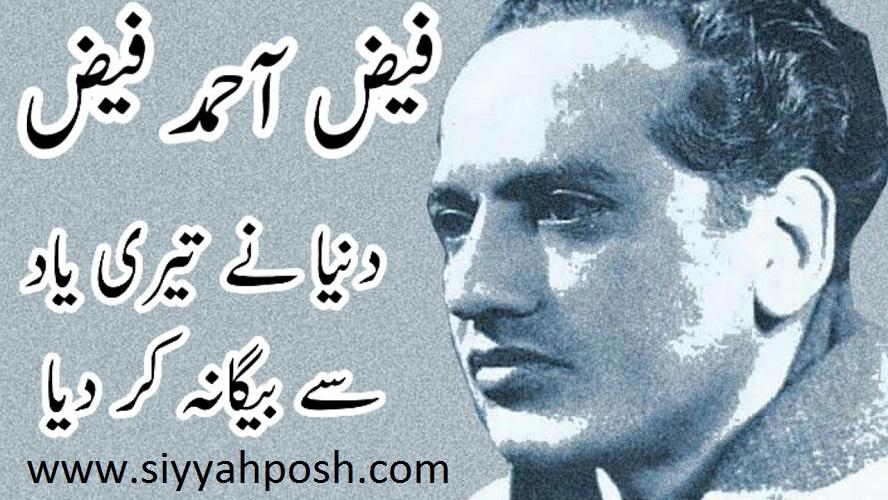 faiz ahmed faiz poetry