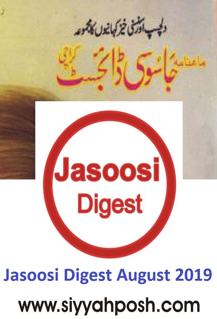 Jasoosi Digest August 2019